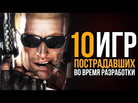 10 игр, ПОСТРАДАВШИХ во время разработки