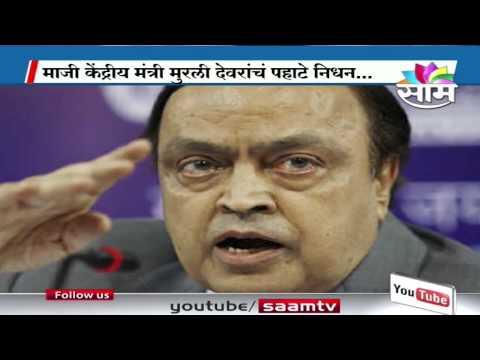Senior Congress leader Murli Deora passes away