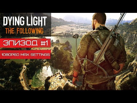 НАЧАЛО ИГРЫ! ● DYING LIGHT: THE FOLLOWING #1