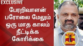 EXCLUSIVE | Arpudhammal request TN CM to extend Perarivalan's Parole | Thanthi Tv