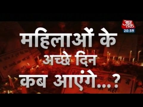 Vishesh:Will Delhi become a safe place for women? (Part 1)
