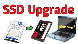 SSD upgrade in laptop తెలుగులో ||Srlaptopcare||