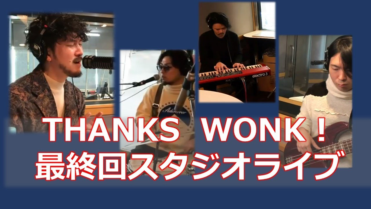 "WONK - 2020.03.25 InterFM897「WONK RADIO」最終回から""WONK Special Medley""のスタジオライブ映像を公開 thm Music info Clip"