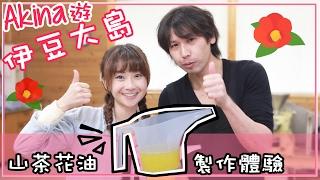Akina 伊豆大島 Ep3 山茶花油 椿油 製作體驗 Izu Oshima Travel