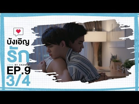 [Official] บังเอิญรัก Love By Chance | EP.9 [3/4]
