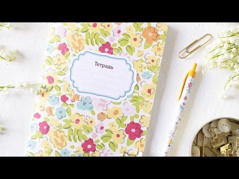 Как сделать школьную тетрадь своими руками