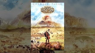 Chander Pahar