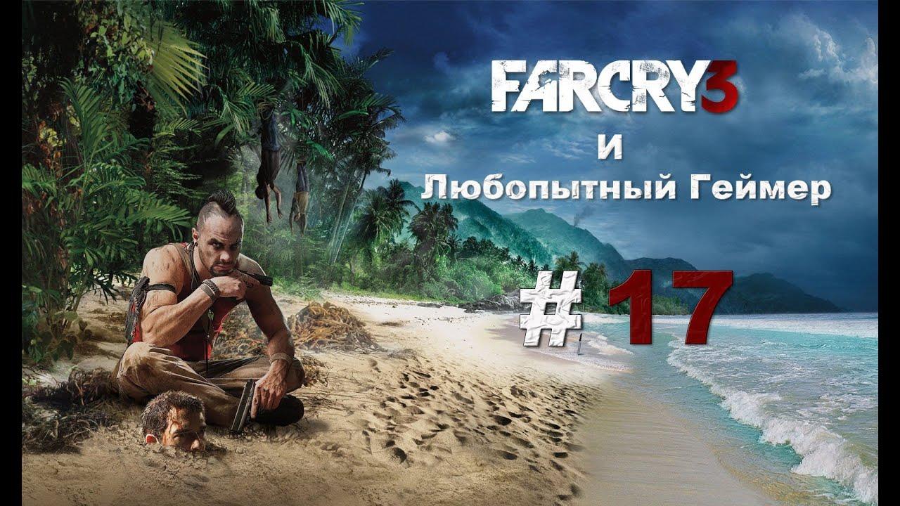 Смотреть как играют в far cry 3 с лололошкой прохождение на русском 17 фотография