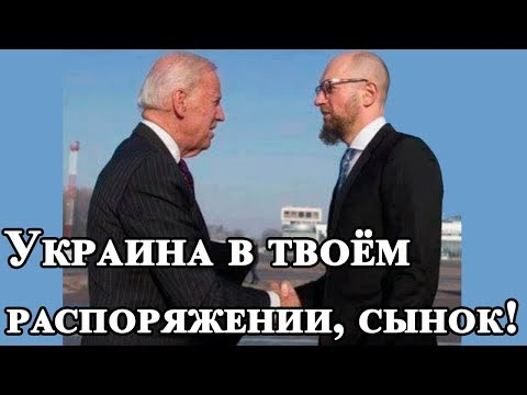 Нам врали на Майдане! Команда Яценюка грабит Украину.