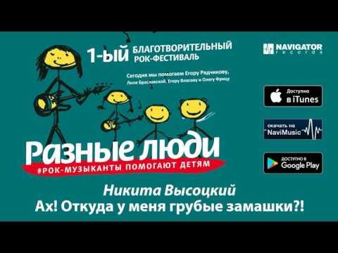 """Никита Высоцкий - Ах! Откуда у меня грубые замашки?! (Фестиваль """"Разные Люди"""" Аудио)"""