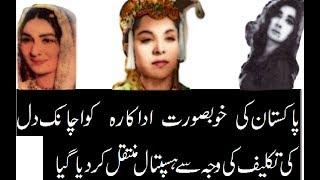LATEST NEWS Famous Pakistani Actress Shifted to ICU 2018