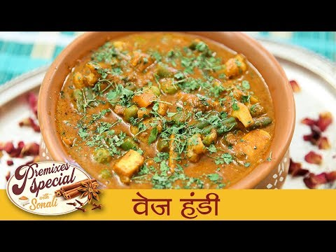 व्हेज  हंडी - Restaurant Style Veg Handi Recipe in Marathi - Mix Vegetable Handi - Premixes Special