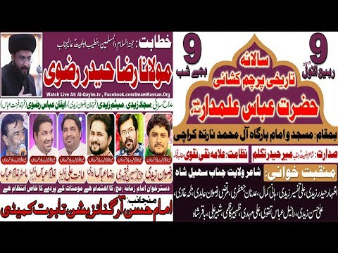 ????Live Jashan Eid-e-Zehra 9th Rabi-ul-Awal Parcham Khushai Mola Abbas A.S Imam Bargah AleyMohammed