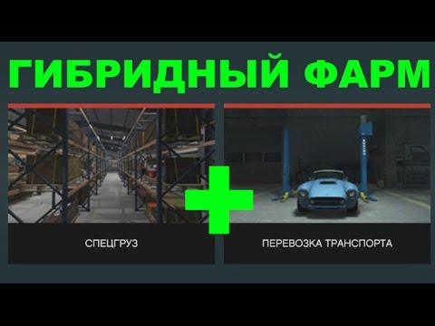 GTA Online - Спецгруз + Экспорт автомобилей = до 400 тысяч $ в час(Импорт-Экспорт, Офис Босса)