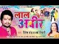 Lal Abeer - Ritesh Pandey - Video JukeBOX - Bhojpuri Hit Holi Songs 2015 HD