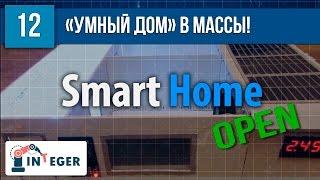 """Код """"умного дома"""" на Arduino теперь в открытом доступе! - Центр РАЗУМ Омск"""