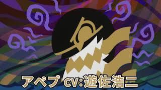 アペプ・キャラクターPV