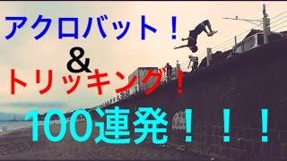 """アクロバット技&トリッキング技""""100連発""""!『全技名付き』"""
