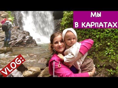 Vlog: Мы в Карпатах тут Красиво в любое время года | Ольга Матвей