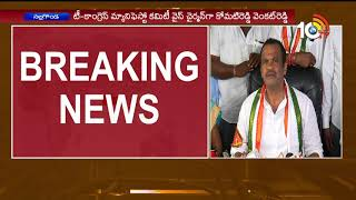 Komatireddy Venkat Reddy Thanks To AICC President Rahul Gandhi