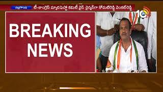 Komatireddy Venkat Reddy Thanks To AICC President Rahul Gandhi