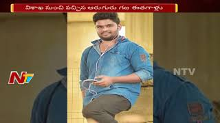 Four B Tech Students Missing in Krishna River | Rescue Operations Continous With 70 Members  | NTV