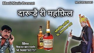 दारूड़े री महफ़िल   Rajputi Song   राजपुती महफ़िल सोंग   राजस्थानी लोक संगीत