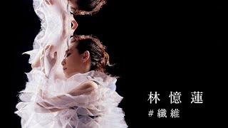 林憶蓮Sandy Lam [ 纖維Angels ] Official Music Video