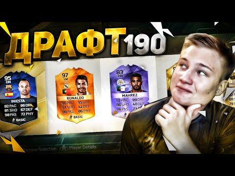FUT DRAFT 190 - ПОЛУЧИЛОСЬ?
