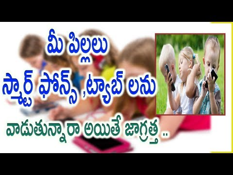 Most Dangerous To Use Tab,Smart Phone For Children |How Do Smart Phones Affect On Child Improvement
