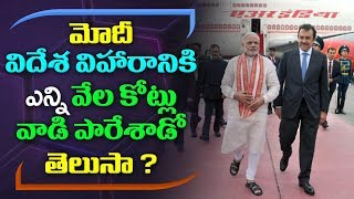 PM Narendra Modi spent billions on foreign trips and advertisements  |  ABN Telugu