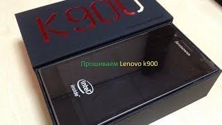 Как перепрошить Lenovo K900
