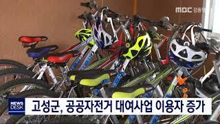 고성군, 자전거대여 이용객 증가