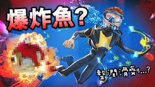 在水行星生存會遇到這些「搞笑水怪」!會爆炸的魚?: Subnautica #1