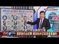 【政經看民視】殺人魔王還在拜? 中華民國「轉型正義」大笑話!