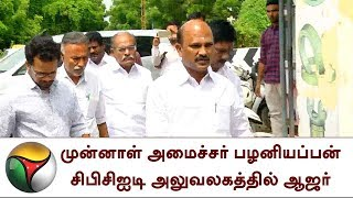 முன்னாள் அமைச்சர் பழனியப்பன் சிபிசிஐடி அலுவலகத்தில் ஆஜர் | Minister Palaniappan, CBCID