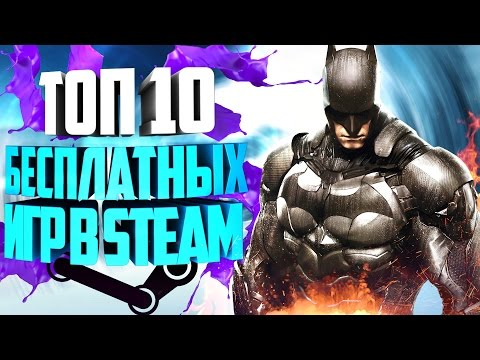 ТОП 10 БЕСПЛАТНЫХ ИГР В STEAM №1