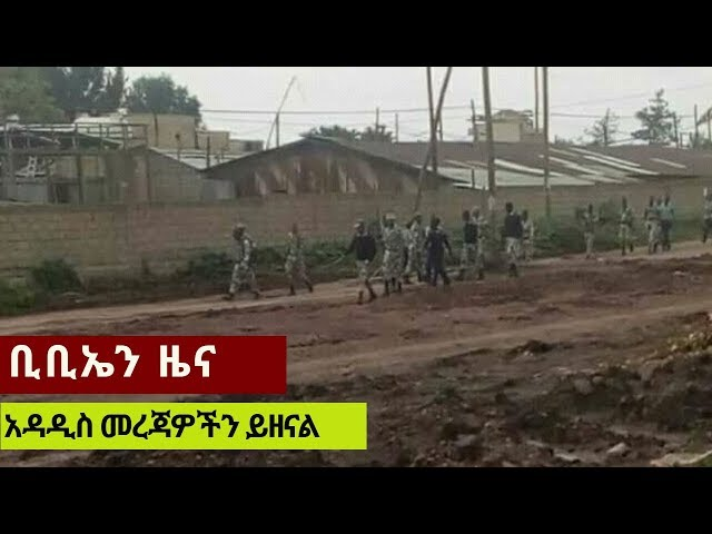 BBN Daily Ethiopian News July 25, 2018