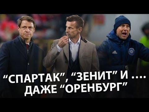 «Спартак», «Зенит» и …. даже «Оренбург». Live Короткина и Егорова – в 16.00