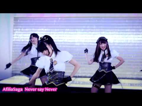 Stand-Up!Records アフィリア・サーガ「Never say Never」ISUCA