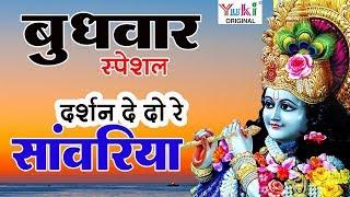New Shyam Bhajan : दर्शन दे दो रे सावरिया : Darshan De Do Re Sawariya : Ramavtar Pareek