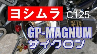 【C125 ヨシムラ GP-MAGNUM サイクロンマフラー】最速試走review