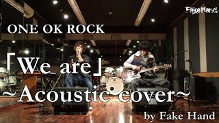ONE OK ROCK になりたくて 「We are」Acoustic cover