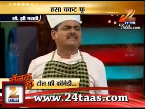 Zee24taas : Channel Katta -  Fu Bai Fu Toll Free Comedy video