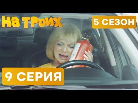 На троих - 5 СЕЗОН - 9 серия | ЮМОР ICTV
