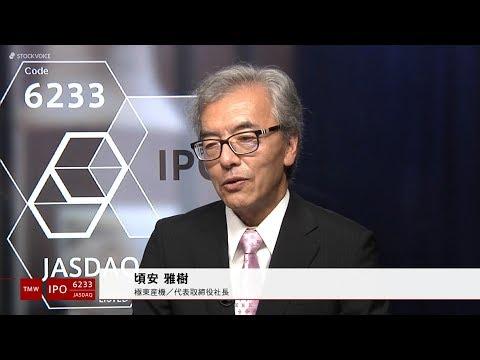 極東産機[6233]JASDAQ IPO