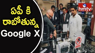 Google X signs MoU with AP Govt; to set up Research Facility in Visakhapatnam | hmtv