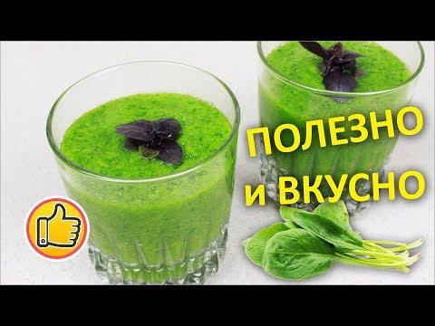 """Коктейль """"Здоровье"""" со Шпинатом, Полезно и Вкусно!"""