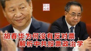 胡春华为何没有反对票 解析中共投票政治学 2018.03.21 No.153