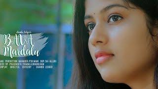 Bava Maradalu Telugu short Film || latest short film || directed by chandu ledger
